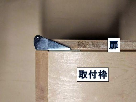 キャビネットヒンジ取り付け位置を真上から見た写真