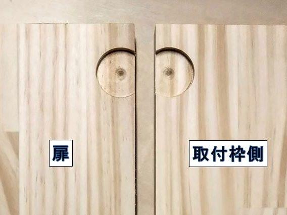 扉・取付枠側両方に止め穴加工をする