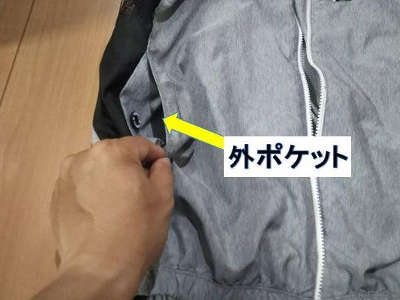 バッテリー収納用外ポケット