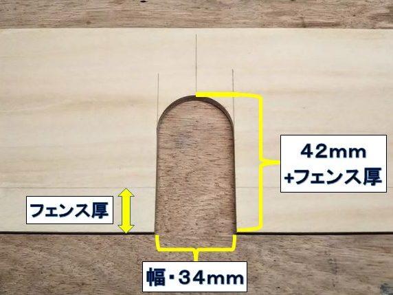 切り抜き箇所の寸法