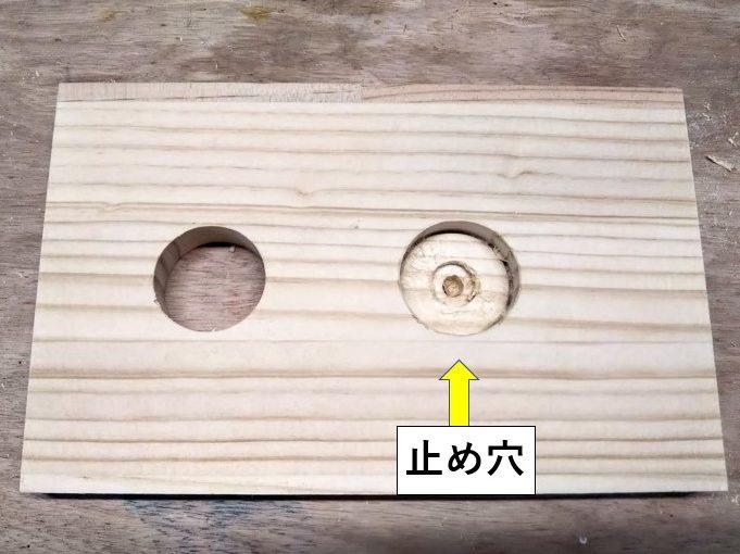 貫通穴と止め穴