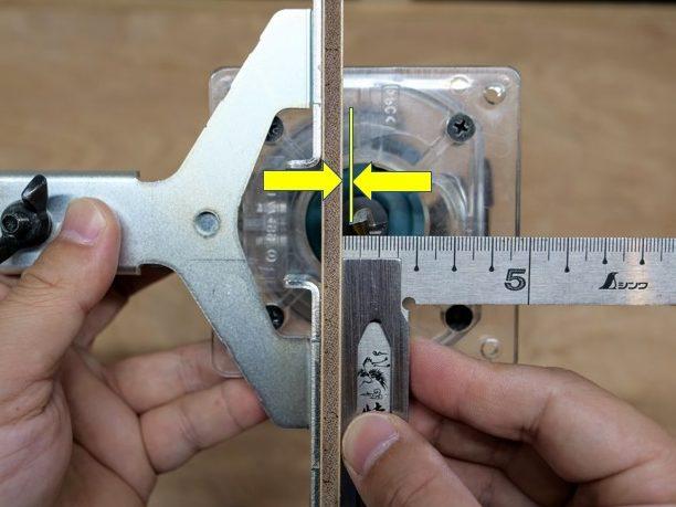 ストレートガイドとビットとの間隔を指定寸法以下にセット