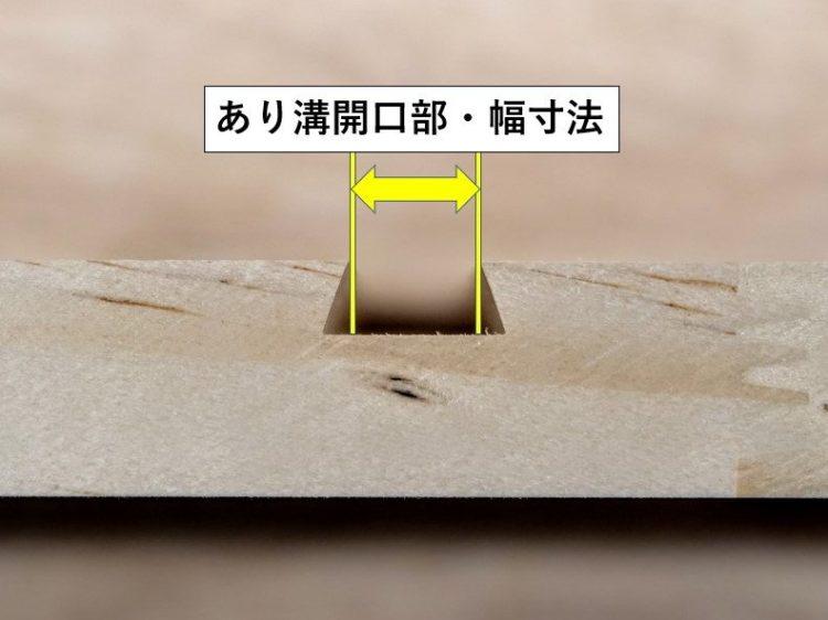 A材あり溝開口部・幅寸法