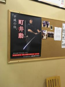 修心流居合術兵法 第二回北京講習会ポスター