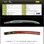 これから刀剣趣味を始める方にお薦めの小脇指