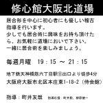 修心館大阪北道場