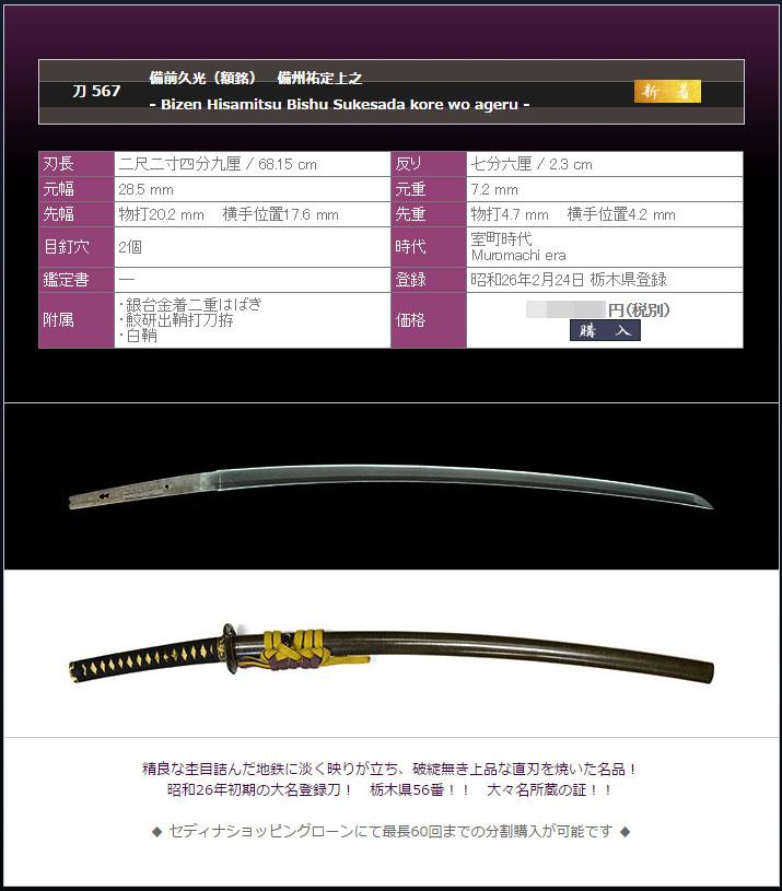 栃木県登録56番の大々名刀