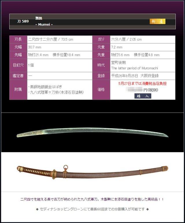 刀 無銘 ~本漆石目塗鞘の高級九八式軍刀拵入り~