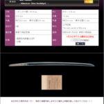 刀 菊紋(伝國清)