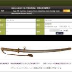 陸軍九八式軍刀(伝 宇和島伊達家 伊達宗克男爵佩刀) – Type 98 Guntou(Connections Uwajima Date family Date Munekatsu Baron Deals) –