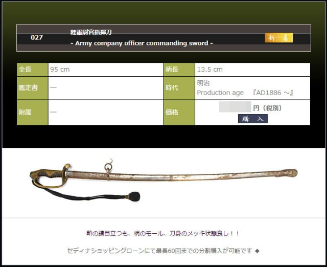 陸軍尉官指揮刀