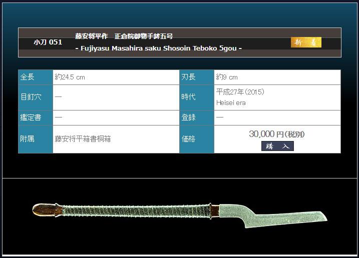 藤安将平作 正倉院御物手鉾五号写しペーパーナイフ