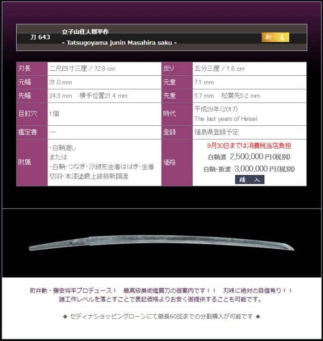 立子山住人将平作 古刀再現の実用兼美の美術刀剣