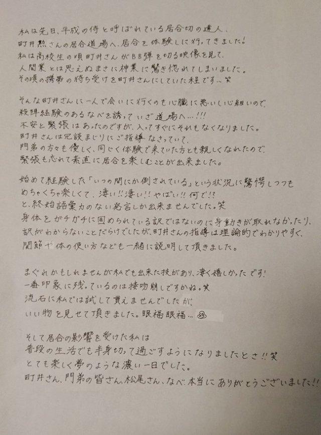 修心流居合術兵法東京道場体験レポート