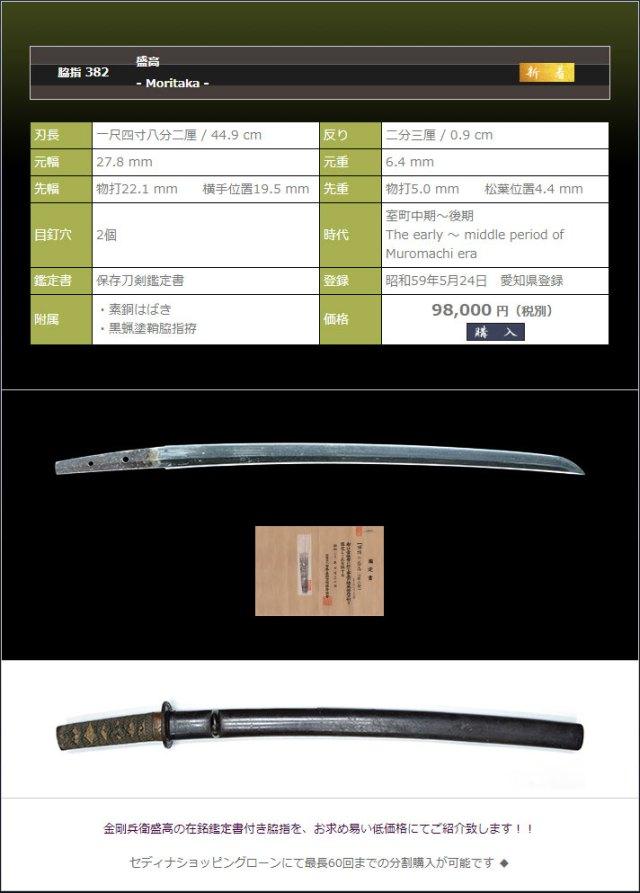 盛高 ~九州を代表する刀工~