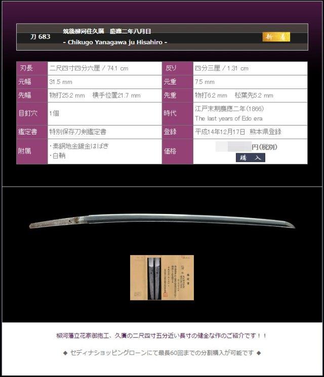 筑後柳河住久廣 慶應二年八月日 ~特別保存刀剣鑑定書付き~