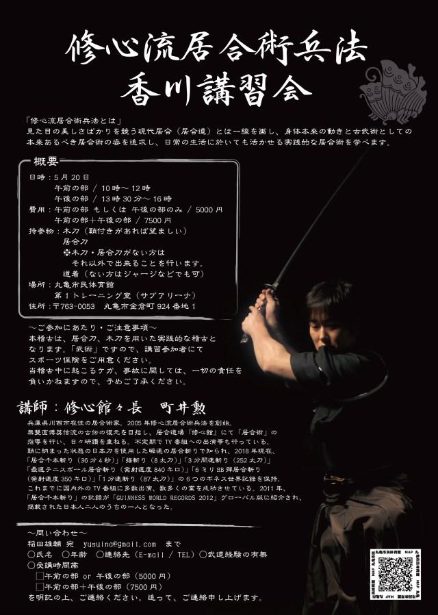 修心流居合術兵法 香川講習会