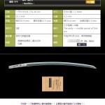 國平(新刀) ~刀剣趣味初心者応援価格!!~