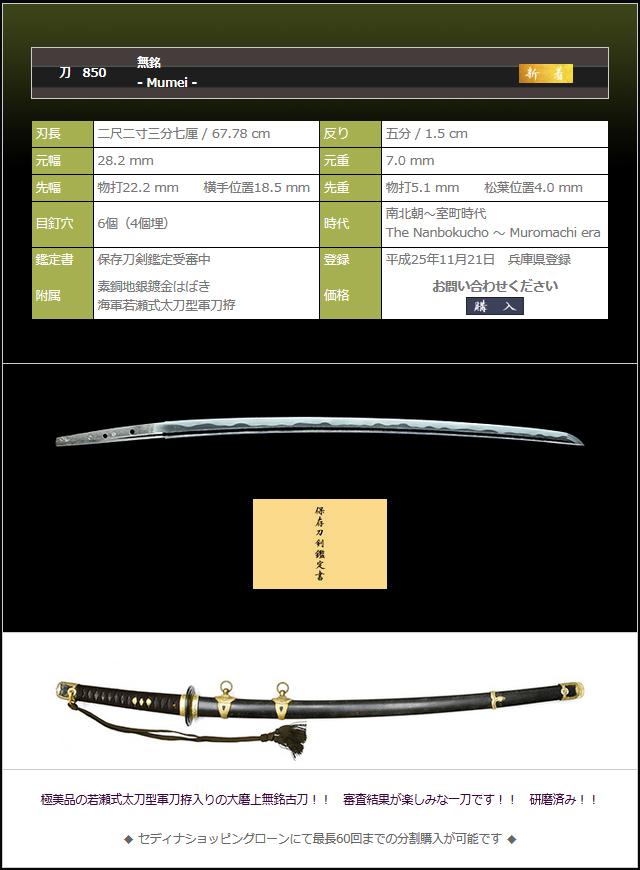若瀬式海軍太刀型軍刀拵入りの大磨上古刀