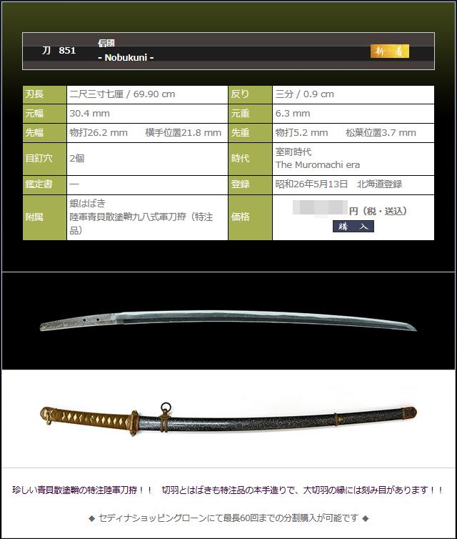 九八式陸軍刀拵 ~青貝散塗鞘の特注品~