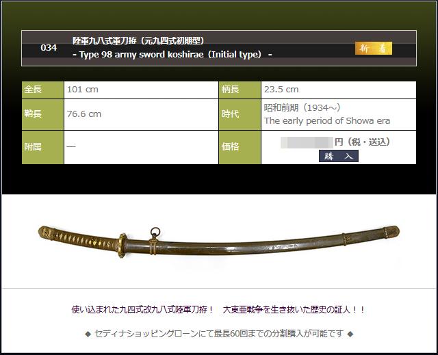 陸軍九八式軍刀拵(元九四式初期型)