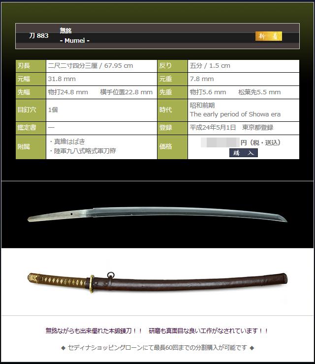 無銘 ~杢目肌良く練れた昭和の名刀~