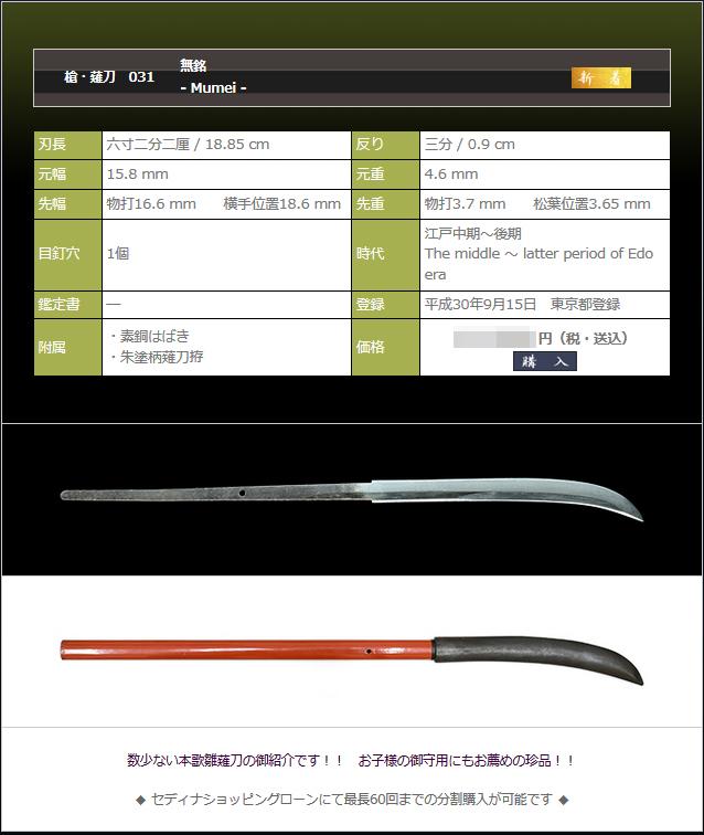 無銘 ~非常に珍しい雛薙刀 刃長六寸二分二厘~
