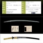 無銘(伝 熊本金剛兵衛盛高) – Mumei(Den Kongo Hyoe Moritaka) –