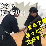 剣術『諸手斬』 Isao Machii Kenjutsu