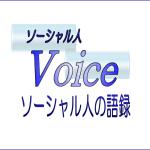 ソーシャル人 Voice
