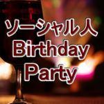 4.12 【ソーシャル人 大交流会 Party Apr.2013】ご案内