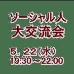 5.22 【第2回 ソーシャル人大交流会 Party May.2013】申し込み