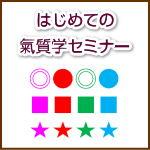 hajime-kishitsu01