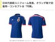 サッカー日本代表新ユニフォームに対する隣国の反応