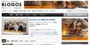 BLOGOSにDAZ Studioの広告が!