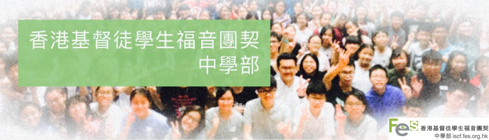 ISCF – 香港基督徒學生福音團契中學部