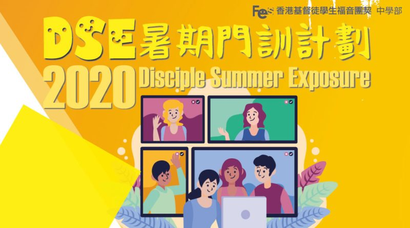 2020 DSE暑期門訓計劃 Disciple Summer Exposure