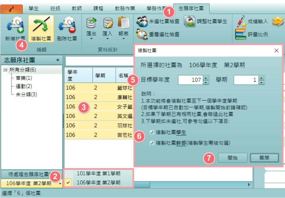 【志願序社團】使用教學手冊 – ischool 客戶服務