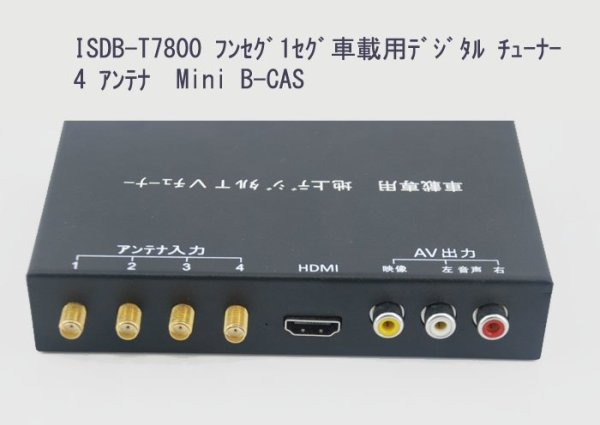 Car ISDB-T Full One Seg Mini B-cas card for Japan 1 -