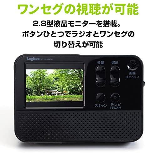 2.8 inch LCD one segment tv FM AM Radio FM/AMポータブルラジオ 2.8インチ液晶搭載 ワンセグテレビ付き ワイドFM対応   2 -