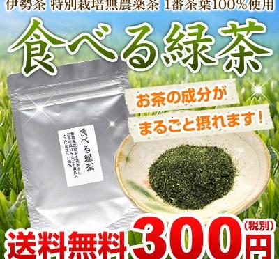 新発売★食べる緑茶300円税別送料無料