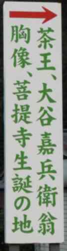 大谷嘉兵衛