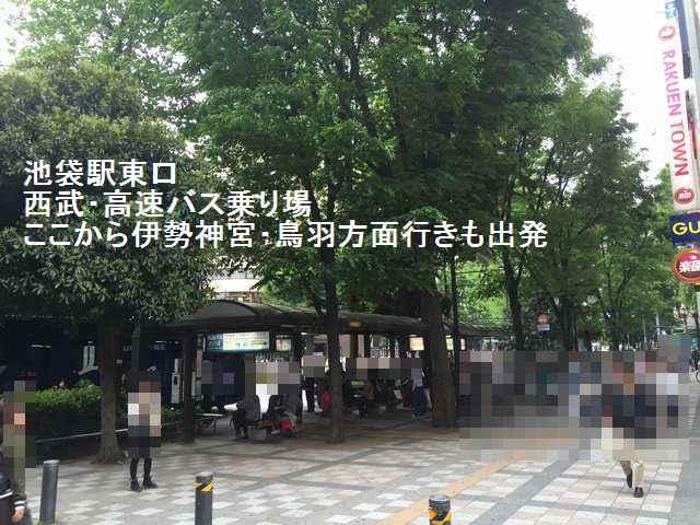 伊勢神宮行き高速バス乗り場(池袋)