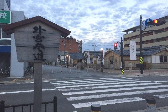 外宮参道駅側