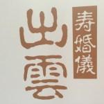 出雲大社結婚式(費用)