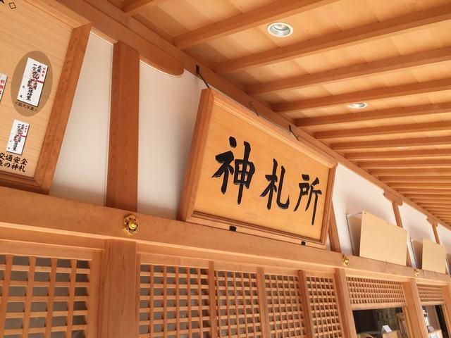 氷川神社お守り
