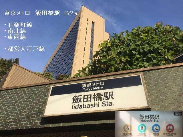 東京メトロ飯田橋駅B2出口
