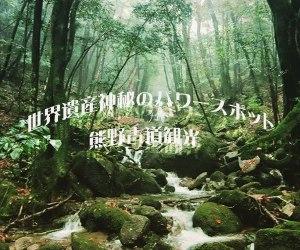 熊野古道観光