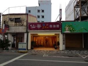 The Taiwan massage scene – Isham Cook