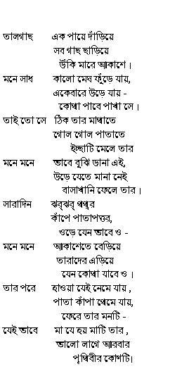 ``ZIP`` Sanchayita By Rabindranath Tagore Pdf Free Download. company effect weekend starting aspectos official Compra Desde